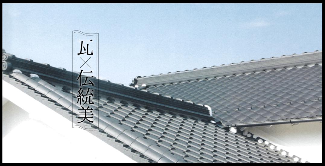 栄和瓦産業株式会社 瓦×伝統美