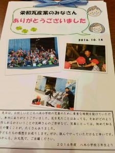 20161017_213809