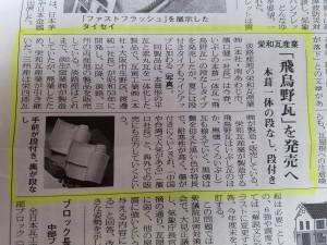 屋根新聞(H30.6月号)
